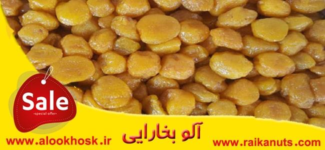 فروش آلو خشک خورشتی برای مصارف آشپزی