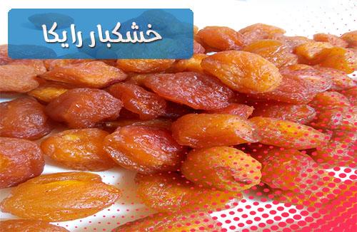 مراکز فروش آلو بخارا