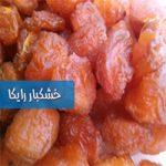 فروش آلو بخارا نیشابور به قیمت روز