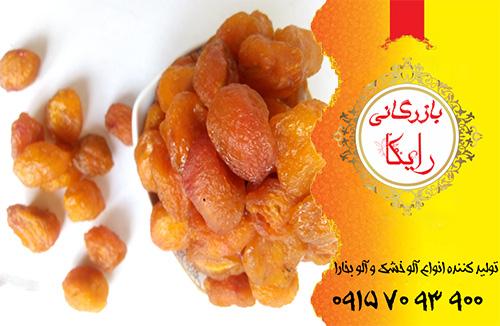 فروش آلو بخارا حاج حسنی