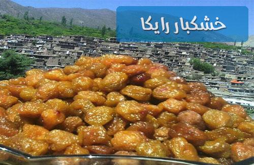 خرید آلو خشک حاج حسنی
