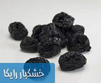 خرید آلو سیاه خشک از شرکت های تولید کننده
