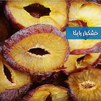 مرکز پخش و فروش آلو اسلایسی شابلون