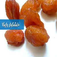 فروش آلو خشک زرد به قیمت ارزان
