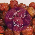 فروش آلو بخارا مشهدی بصورت اینترنتی