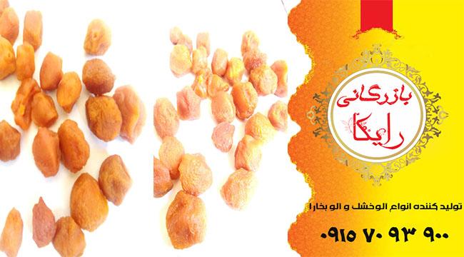 قیمت آلو خشک رسمی در بازار روز