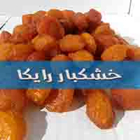 مرکز فروش آلو بخارا تازه در ایران