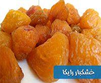 خرید آلو خشک طلایی شیرین با قیمت روز